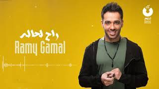 Ramy Gamal - Rah Le Halo | رامي جمال - راح لحاله