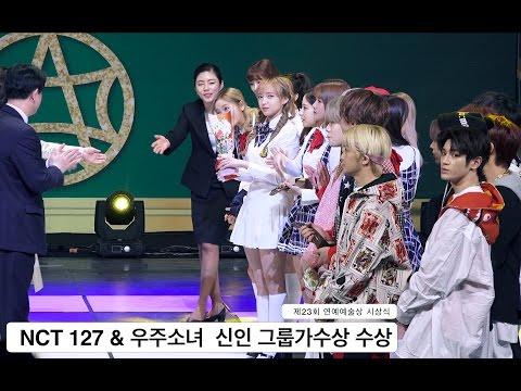 우주소녀 WJSN & NCT 127 [4K 직캠]신인 그룹가수상 수상@170228 Rock Music