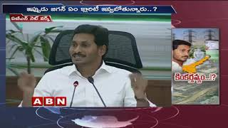 Party Top Leaders' comments create problems to CM Jagan..