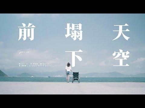 per se - 天空塌下前 (Official MV)