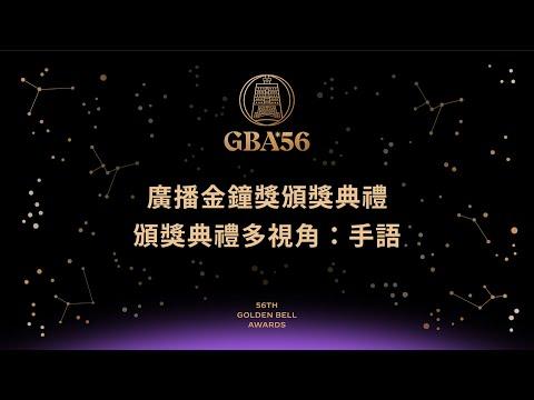 2021第56屆廣播金鐘獎頒獎典禮多視角:手語