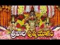 తిరుమల శ్రీవారికి ప్రతిరోజూ అలంకరించే పుష్పాలు - రకాలు | Tirumala Srivari Decoration Flowers