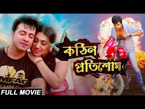 Kothin Protishodh (2014)   Full Length Bengali Movie (Official)   Shakib Khan   Apu Biswas   1080p