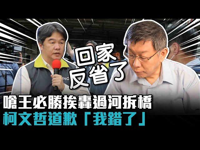 【有影】嗆王必勝遭藍綠圍剿 柯文哲道歉:我錯了