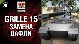 Замена Waffenträger auf E 100 - Grille 15 - Будь Готов! - от Homish