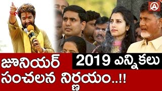 Jr NTR is NOT campaigning for TDP in 2019 elections   Political News   Namaste