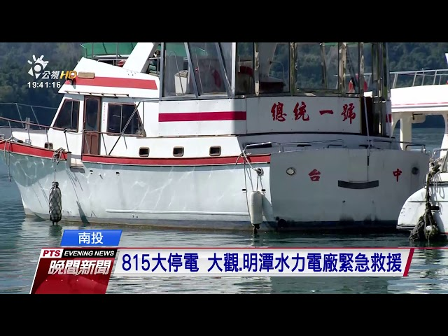 815大停電 大觀.明潭水力電廠緊急救援
