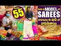Sarees at ₹55 మీకు ఏ Model లో Sarees కావాలన్నాఈ షాప్ లో దొరుకుతాయి Designer Work Banarasi Collection