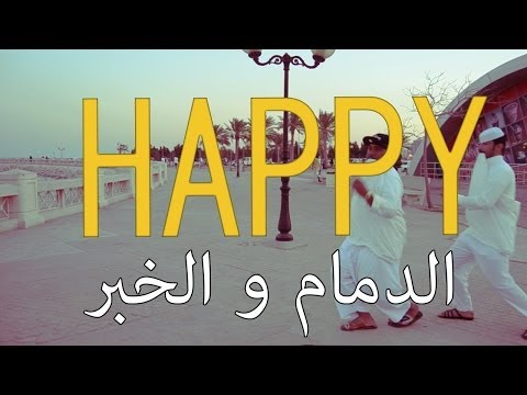Baixar Pharrell Williams - HAPPY (We Are From KSA) Saudi #Happyday
