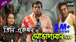 Tini Ekjon Shovaggoban | তিনি একজন সৌভাগ্যবান | Mosharraf Karim | Nipun | Rtv Drama Special