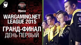 Превью: Wargaming.Net League 2015. Гранд-Финал. День 1 - от Mpexa