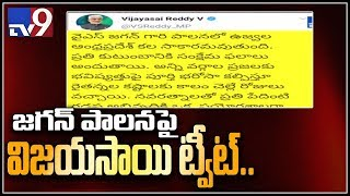 YS Jagan will fullfill AP people's dreams - Vijay Sai Redd..
