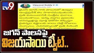YS Jagan will fullfill AP people's dreams - Vijay Sai Redd..