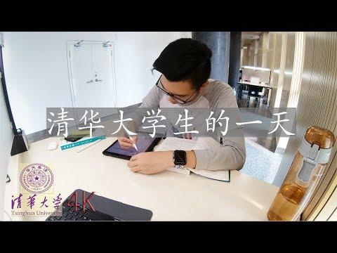 【Vlog 9】 清华大学航天航空生的一天 | 4K视频