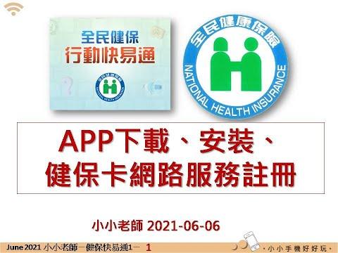 健保快易通APP-手機安裝與健保卡網路服務註冊