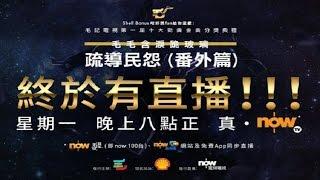 毛記分獎典禮2015 - 線上重溫完整版 (後備1) YouTube 影片