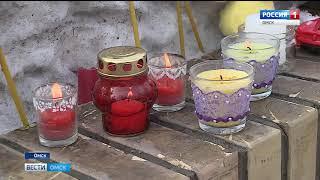 Жители Омска скорбят по погибшим во время пожара в Кемерово