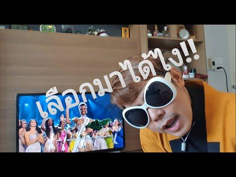 ผิดหวังมาก!! Reaction Miss universe  2019 final มันปาก - Monpaak
