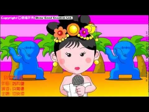 范晓萱  -  我爱洗澡
