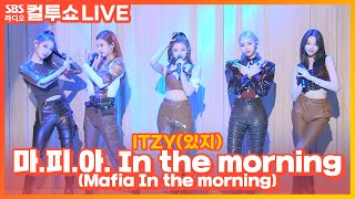 [LIVE] ITZY(있지) - 마.피.아. In the morning(Mafia In the morning) | 두시탈출 컬투쇼