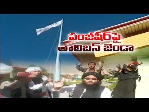 Taliban enter Governor's house, hoist flag in Afghanistan's Panjshir