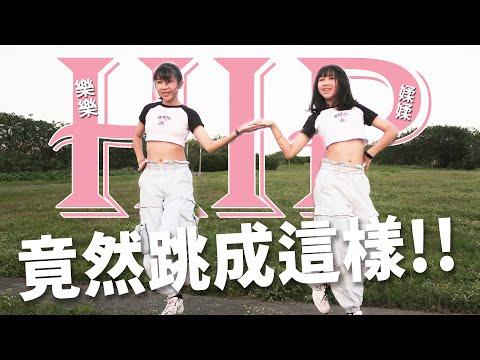 雙胞胎會考前在幹嘛?【MAMAMOO-Hip】Dance Cover by 樂樂媃媃