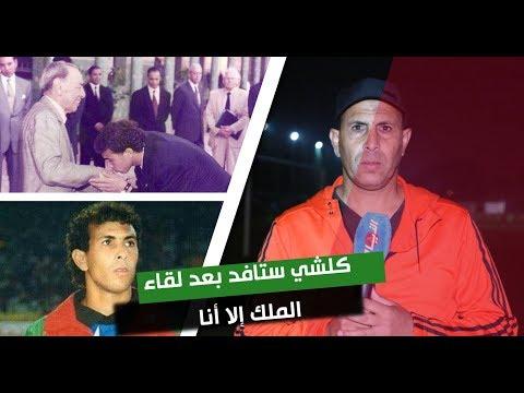 القصة المؤلمة لحارس المنتخب المغربي الذي يبيع قفازاته بعد إفلاسه