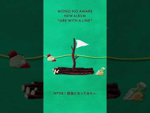 MONO NO AWARE ''孤独になってみたい'' | 行列のできる方舟 Teaser No.8 | #Shorts
