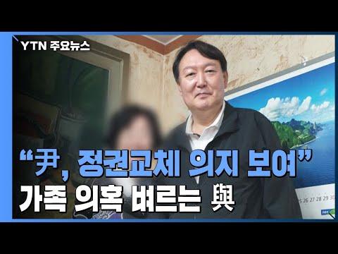 """""""윤석열, 정권교체 의지 보여""""...가족 의혹 벼르는 민주당 / YTN"""