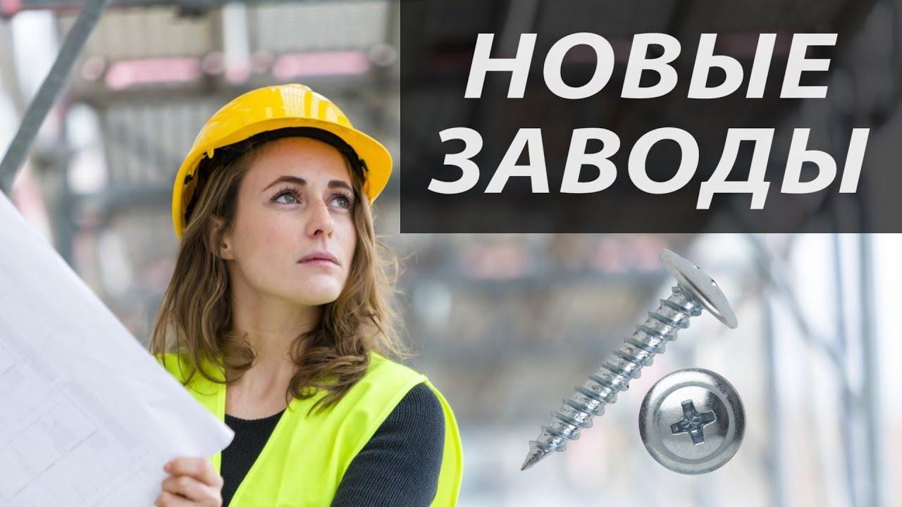 Новые заводы России. Январь 2020