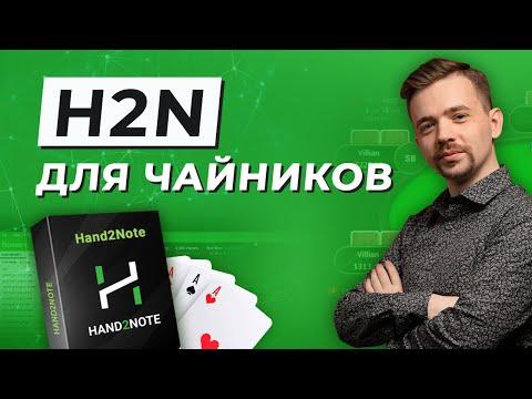 Как настроить Hand2Note новичку? Огромное преимущество в онлайн покере