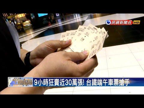 台鐵端午訂票搶手 9小時狂賣近30萬張-民視新聞
