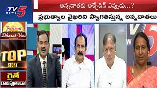 Farmer to become King?: Top story Debate..