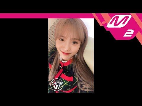 [Selfie MV] 우주소녀(WJSN) - 부탁해(SAVE ME, SAVE YOU)