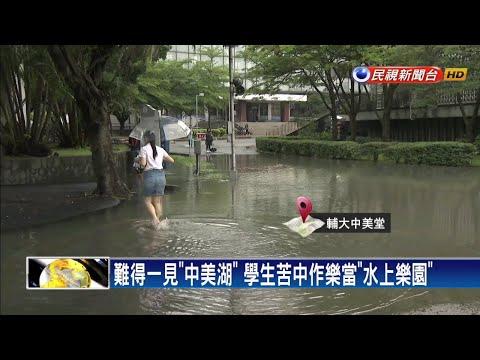 大雨狂炸北台灣 輔大中美堂又變「中美湖」-民視新聞