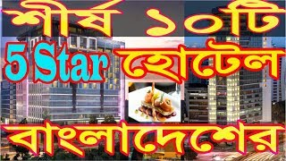 Top Ten Five Star Hotel in Bangladesh || With Minimum Cost