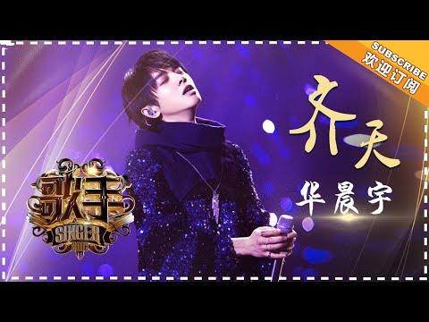 华晨宇《齐天》-  个人精华《歌手2018》第4期 Singer2018【歌手官方频道】