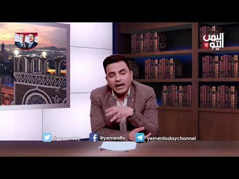 قناة اليمن اليوم - بالقلم الاحمر 25-04-2019
