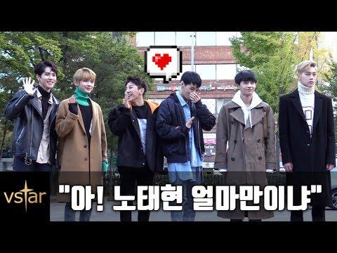 빵~터진 JBJ 노태현 & 레인즈(RAINZ) '프듀 동창회' @뮤직뱅크 출근길 (2017.10.20)
