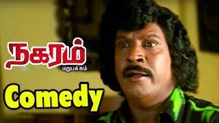 Vadivelu best Comedy scenes | Nagaram Marupakkam full movie comedy scenes | Vadivelu Sundar C comedy