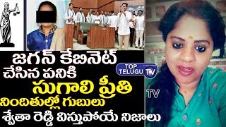 Swetha Reddy About AP Assembly New Act- Disha Act Bill..