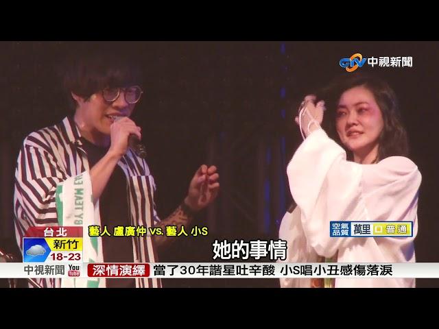 """""""當了30年諧星""""吐辛酸 小S一曲小丑感傷落淚"""
