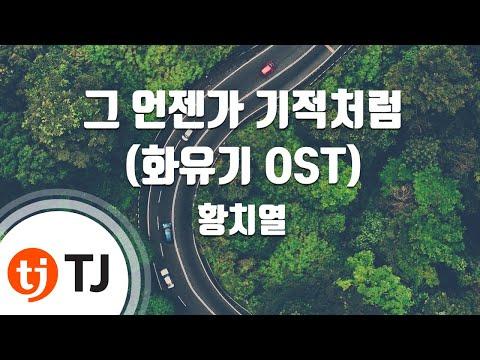 [TJ노래방] 그언젠가기적처럼(화유기OST) - 황치열 / TJ Karaoke