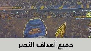 جميع أهداف النصر في موسم 2018-2019 - دوري كأس الأمير مح ...