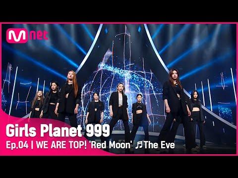 [4회] WE ARE TOP! 'Red Moon' ♬전야_EXO @CONNECT MISSION #GirlsPlanet999 | Mnet 210827 방송