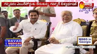 AP New Governor Receives Grand Welcome From CM YS Jagan..