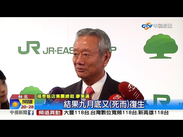 JR東日本插旗六福皇宮原址 預計2021年開幕