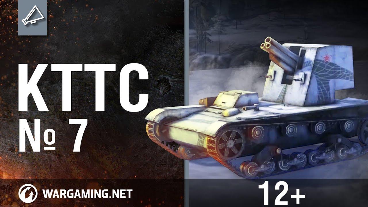 "World of Tanks. ""КТТС"". №7"
