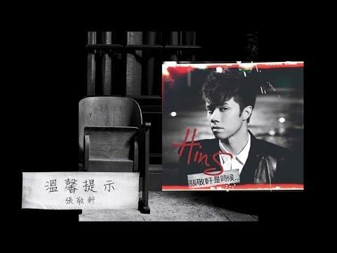張敬軒 Hins Cheung - 《溫馨提示》(Lyric Video)