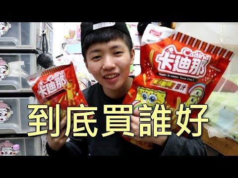 [chu日常]卡迪那薯條有賣大包裝耶 ! 跟小的比哪個划算勒